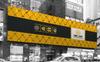 Digital Signage for Fast Food Agency | Billboard, Rollup Banner, Location Board, Promotional Counter, Shop Sign Bundle Big Screenshot